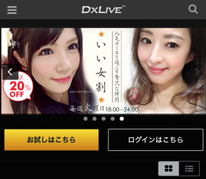 DXライブ