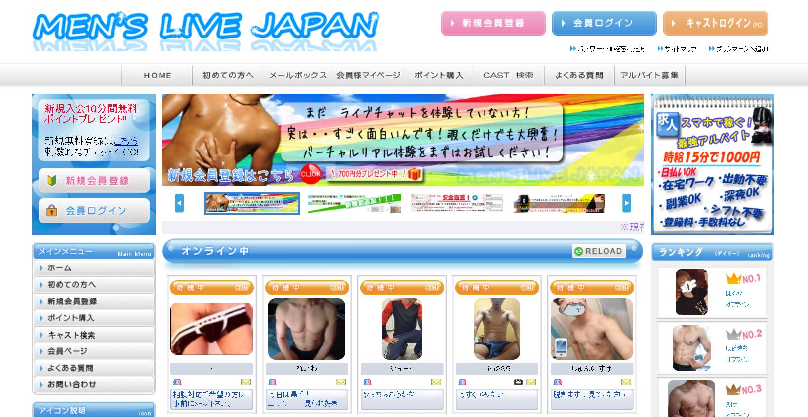 MEN'S LIVE JAPAN